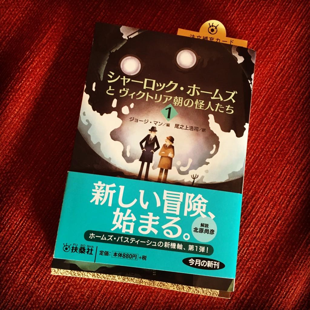 Japanese-Sherlock-1