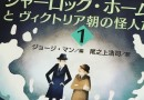 Check out the Encounters of Sherlock Holmes Japanese Edition